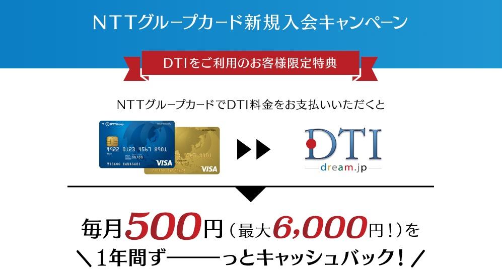 DTI WiMAX キャンペーン