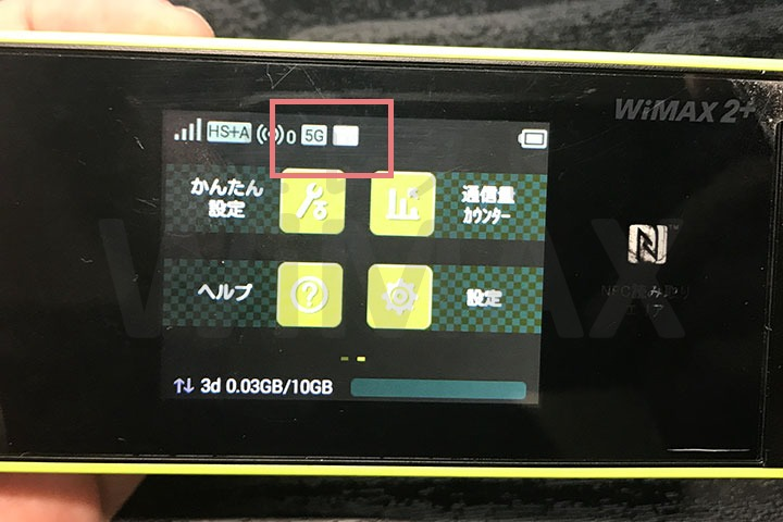 WiMAX 5GHzに変更