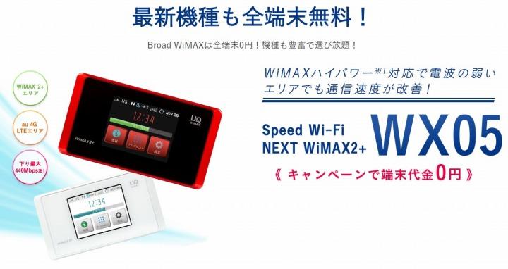 WX05 先行予約